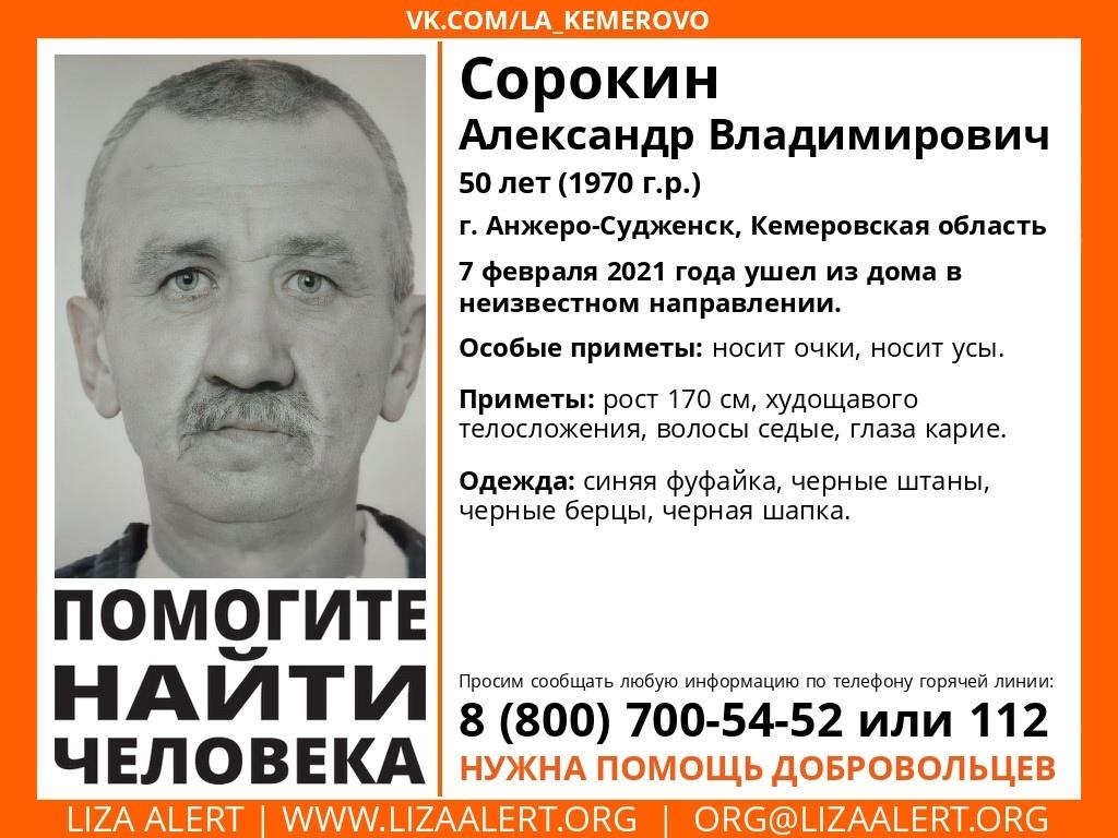 Пропал Сорокин Александр Владимирович
