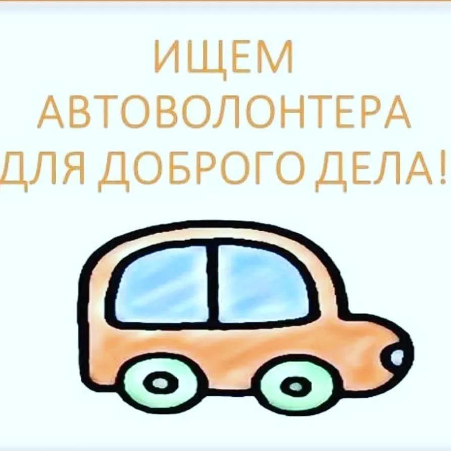 5 апреля в 13:00ч перевезти инвалида в п.Молочное. Автоволонтер.