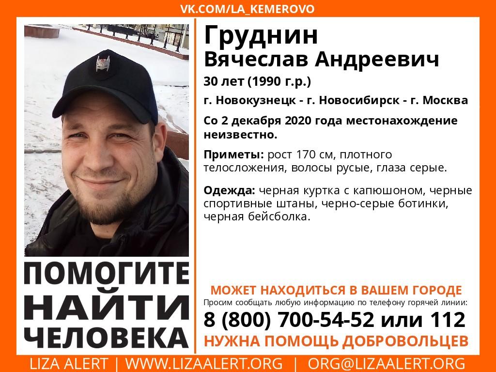 Пропал Груднин Вячеслав Андреевич