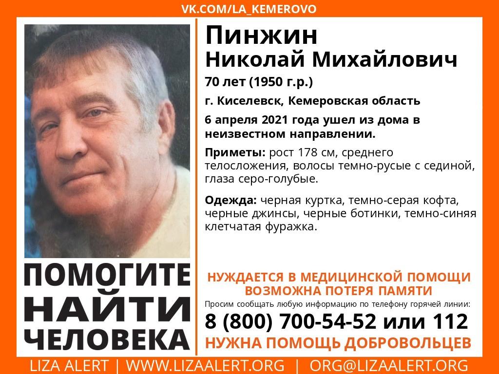 Пропал Пинжин Николай Михайлович
