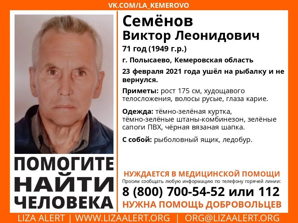 Пропал Семёнов Виктор Леонидович