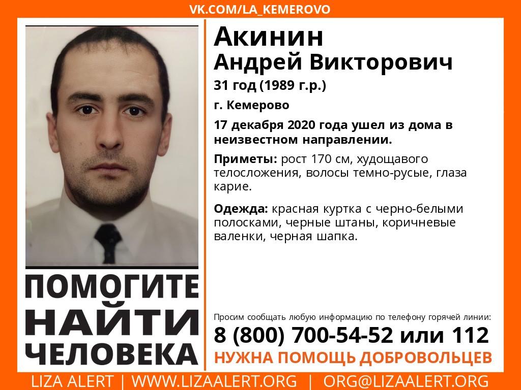 ПОИСК Акинин Андрей Викторович