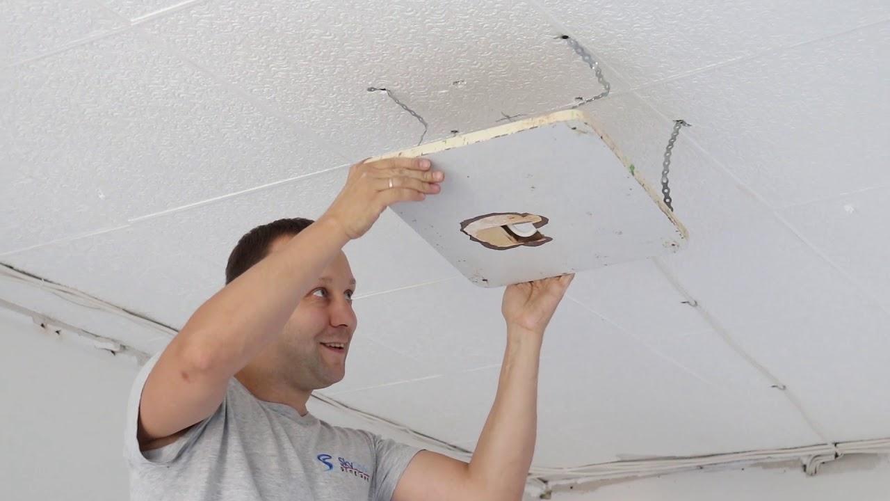 Демонтировать потолочную плитку частично