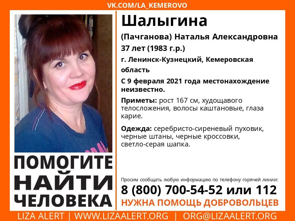 Пропала Шалыгина (Пачганова) Наталья Александровна