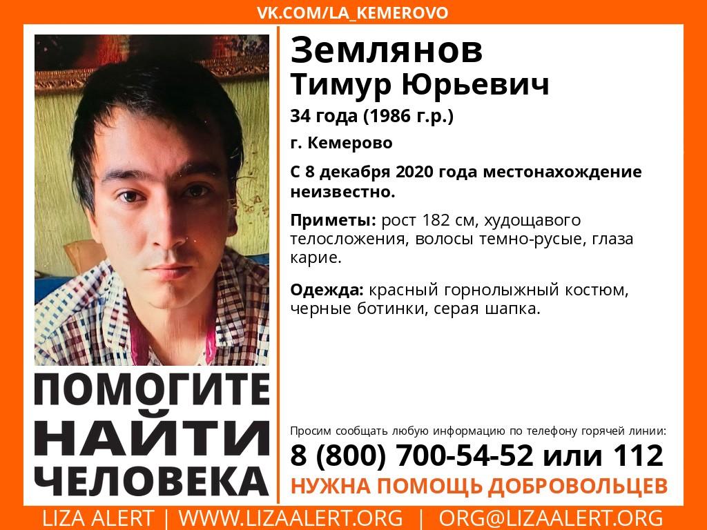 Пропал Землянов Тимур Юрьевич