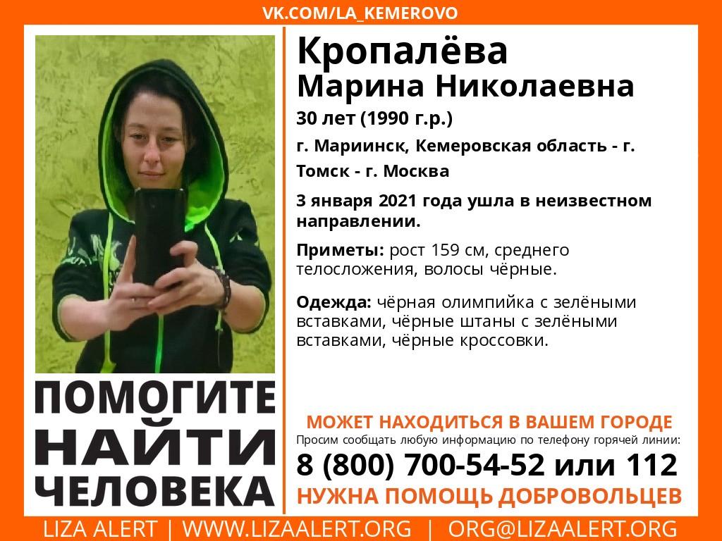 Пропала Кропалëва Марина Николаевна