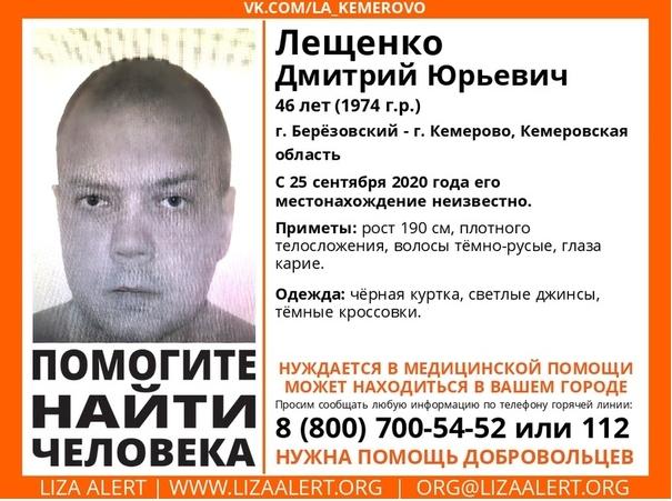 Пропал Лещенко Дмитрий Юрьевич