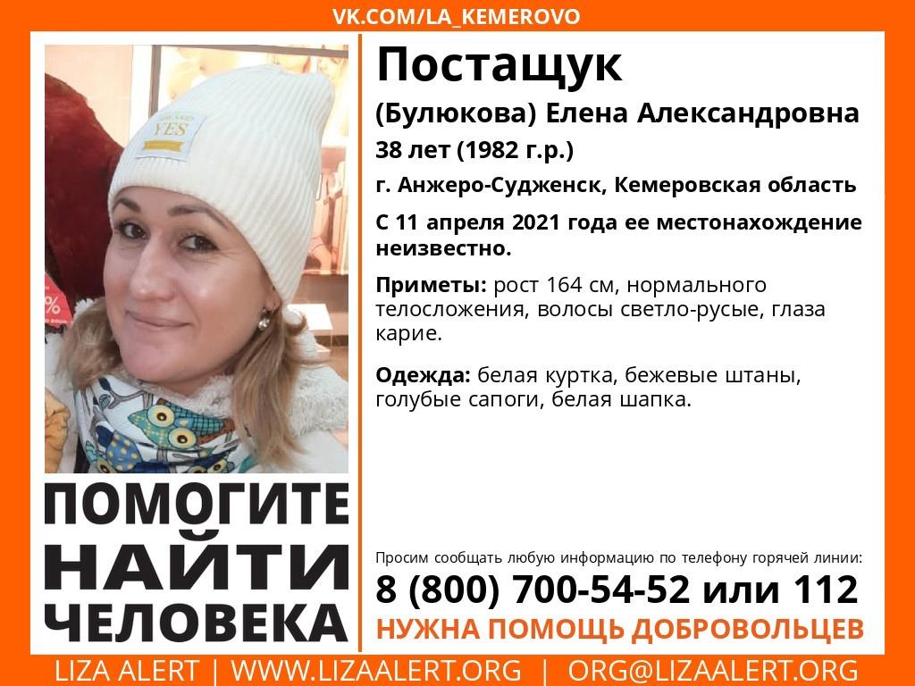 Пропала Постащук (Булюкова) Елена Александровна