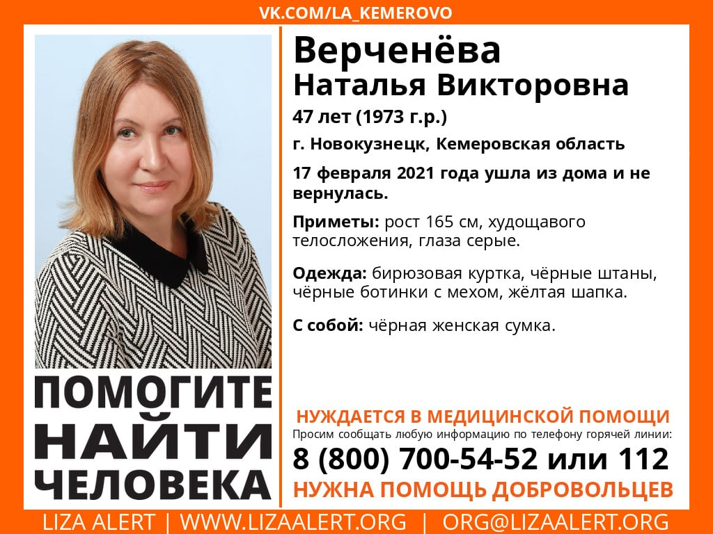 Пропала Верченёва Наталья Викторовна