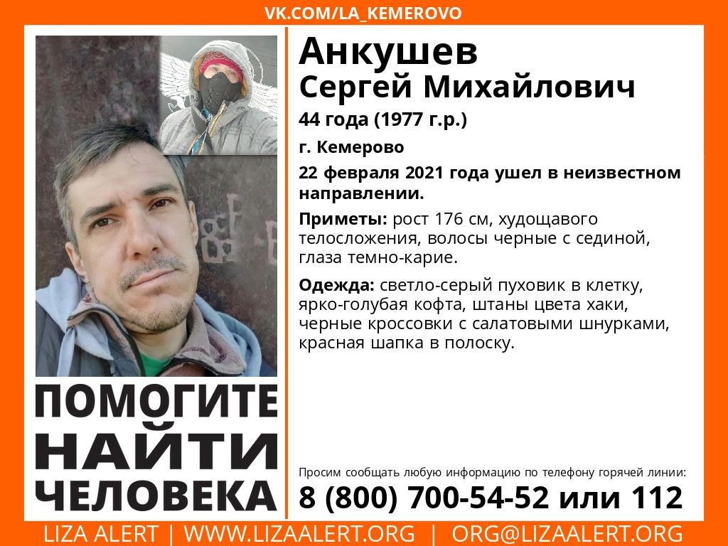 Пропал Анкушев Сергей Михайлович