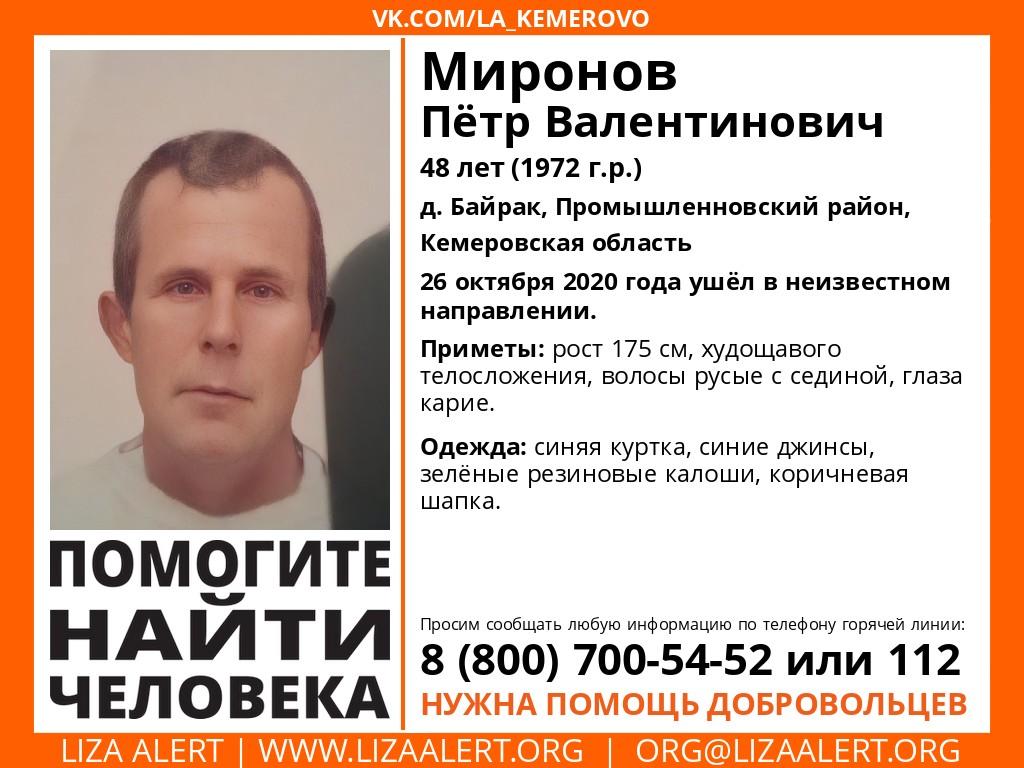 Пропал Миронов Пётр. Байрак.
