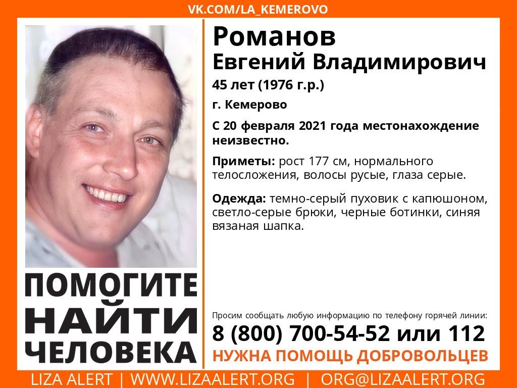 Пропал Романов Евгений Владимирович