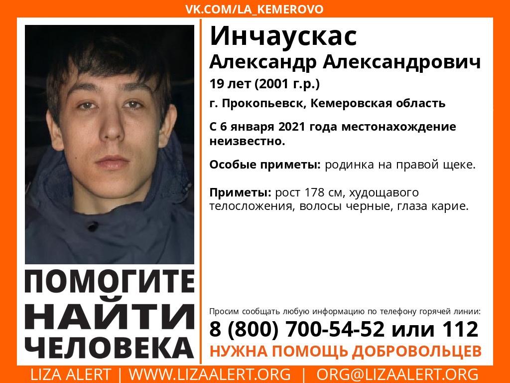 Пропал Инчаускас Александр Александрович