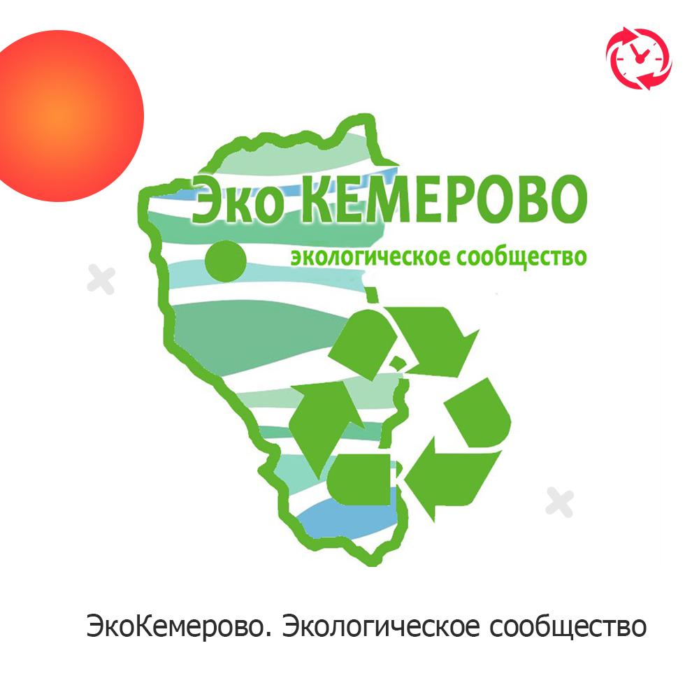 Помощь Эко Кемерово