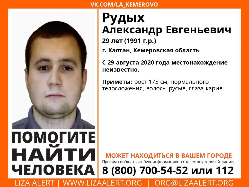 Пропал Рудых Александр Евгеньевич