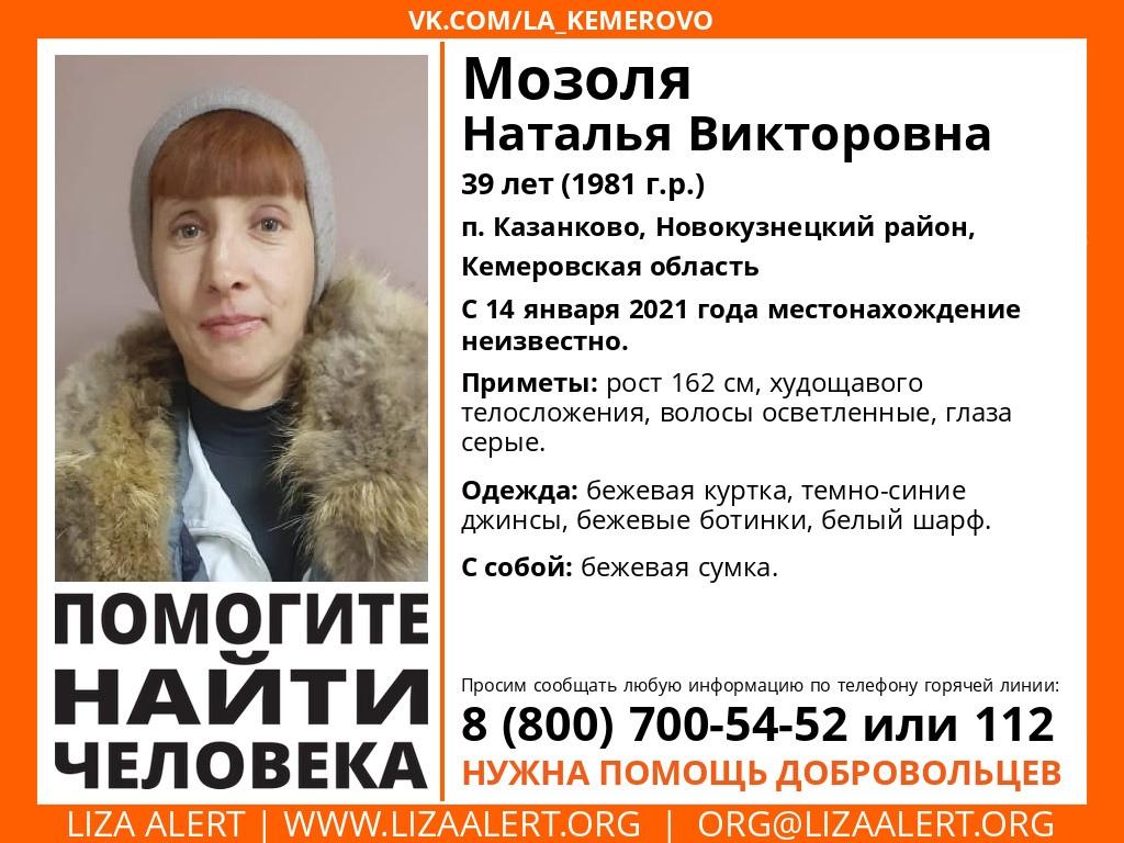 Пропала Мозоля Наталья Викторовна
